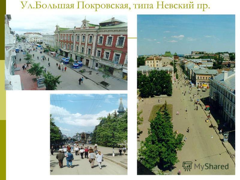 Ул.Большая Покровская, типа Невский пр.