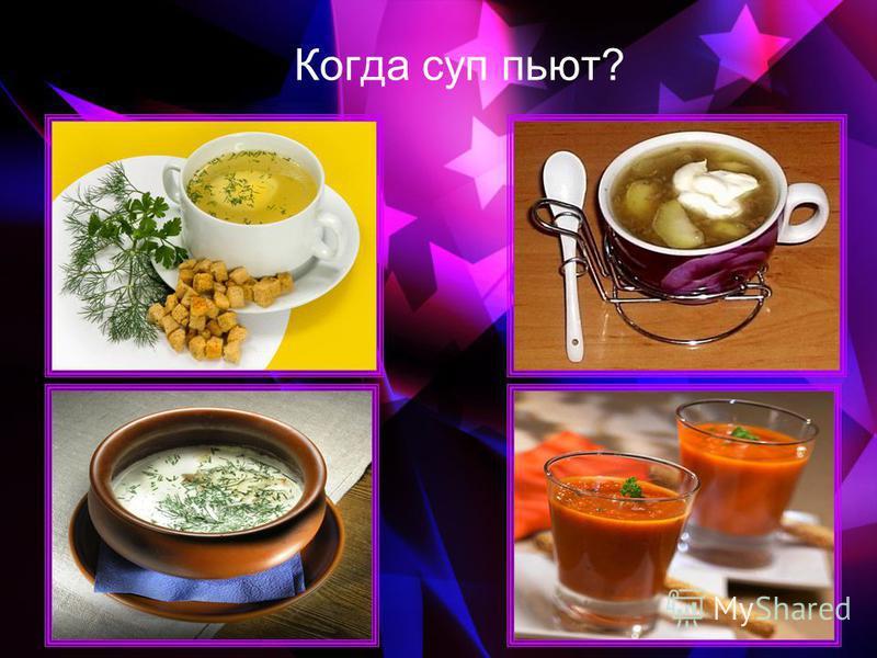 Когда суп пьют?