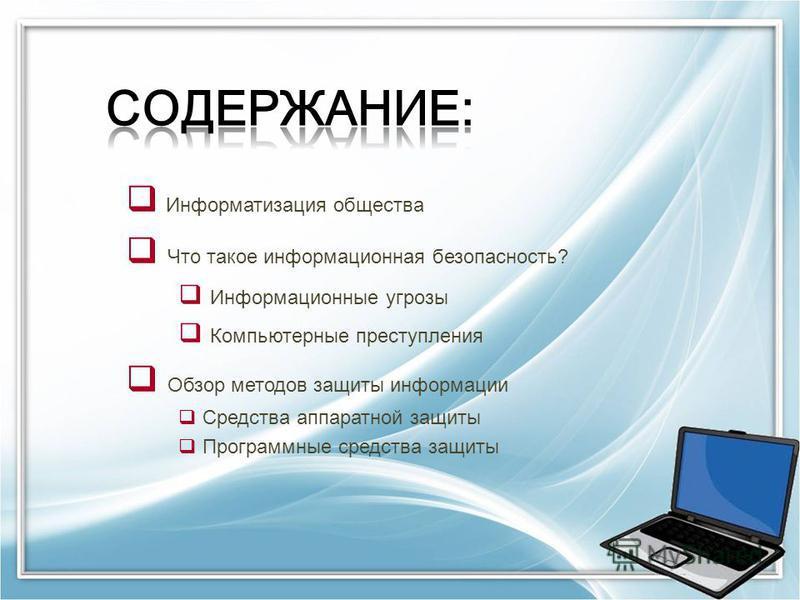 Информатизация общества Что такое информационная безопасность? Информационные угрозы Компьютерные преступления Обзор методов защиты информации Средства аппаратной защиты Программные средства защиты