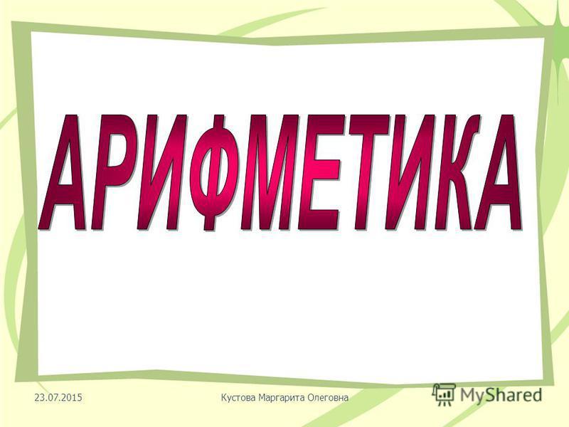 23.07.2015Кустова Маргарита Олеговна