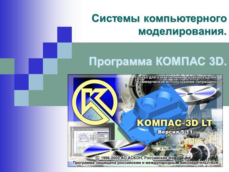 Системы компьютерного моделирования. Программа КОМПАС 3D.