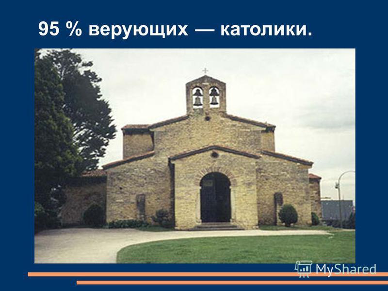 95 % верующих католики.