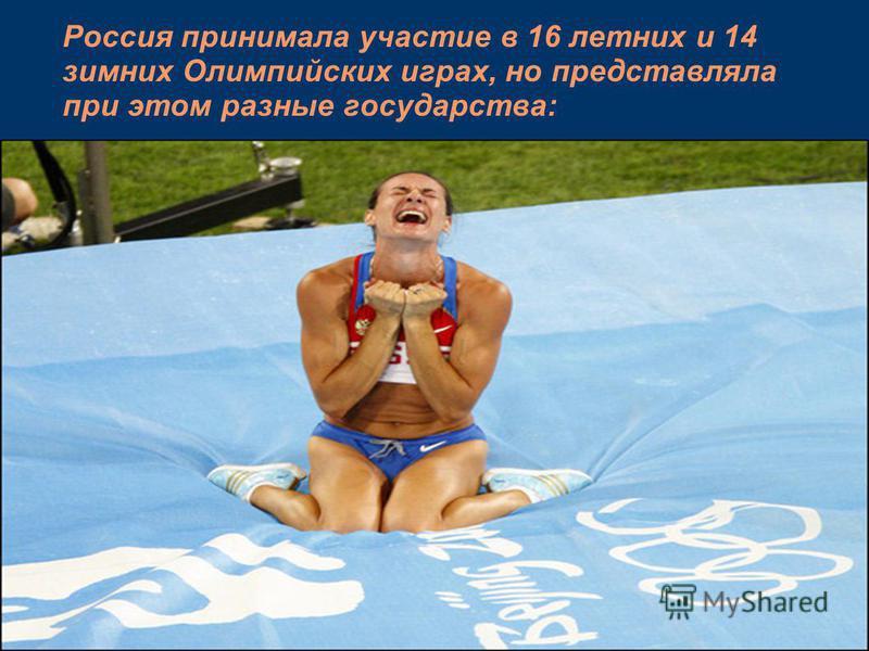 Россия принимала участие в 16 летних и 14 зимних Олимпийских играх, но представляла при этом разные государства: