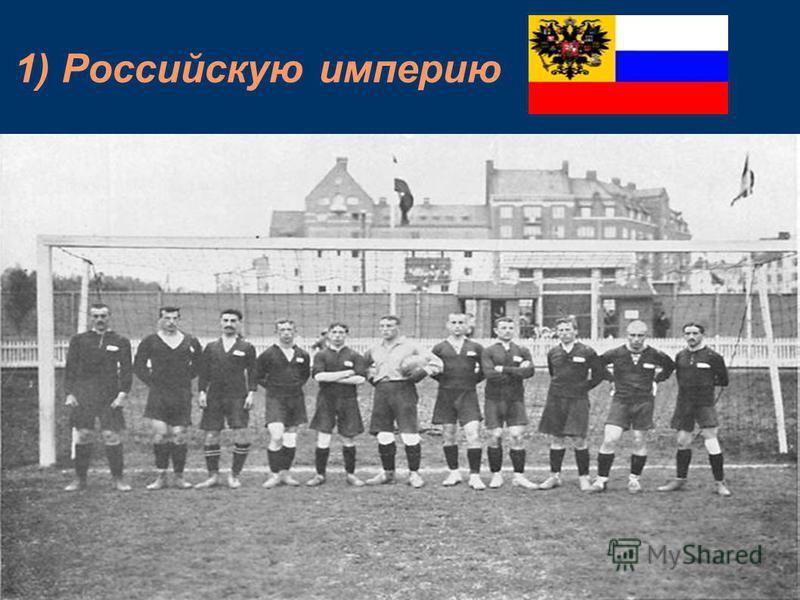 1) Российскую империю