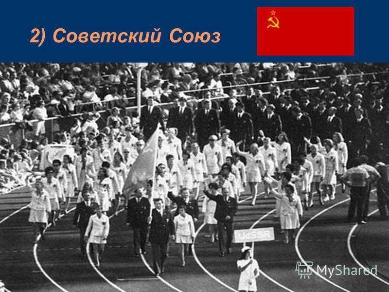 2) Советский Союз