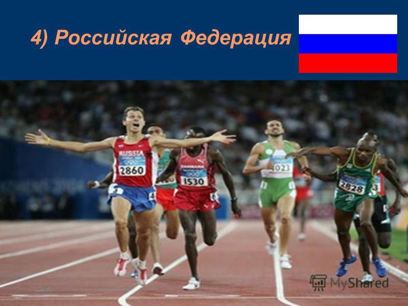 4) Российская Федерация