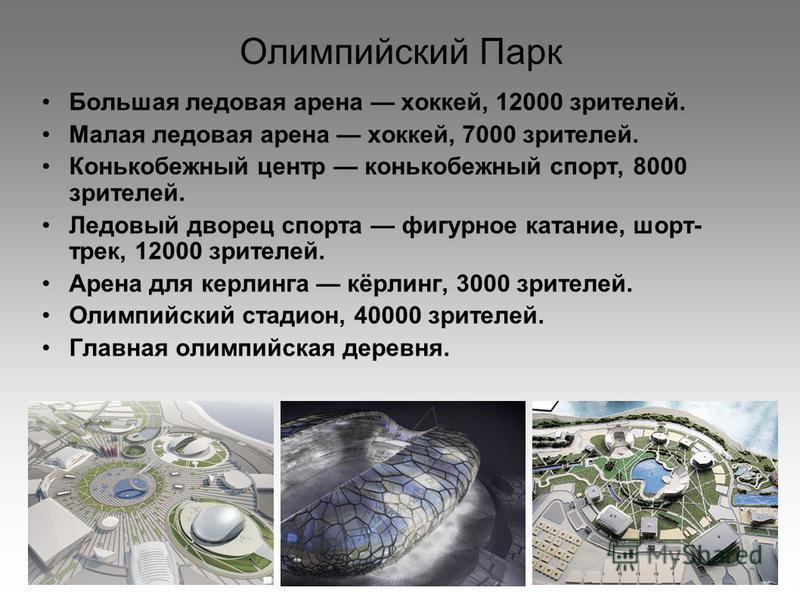 Олимпийский Парк Большая ледовая арена хоккей, 12000 зрителей. Малая ледовая арена хоккей, 7000 зрителей. Конькобежный центр конькобежный спорт, 8000 зрителей. Ледовый дворец спорта фигурное катание, шорт- трек, 12000 зрителей. Арена для керлинга кёр