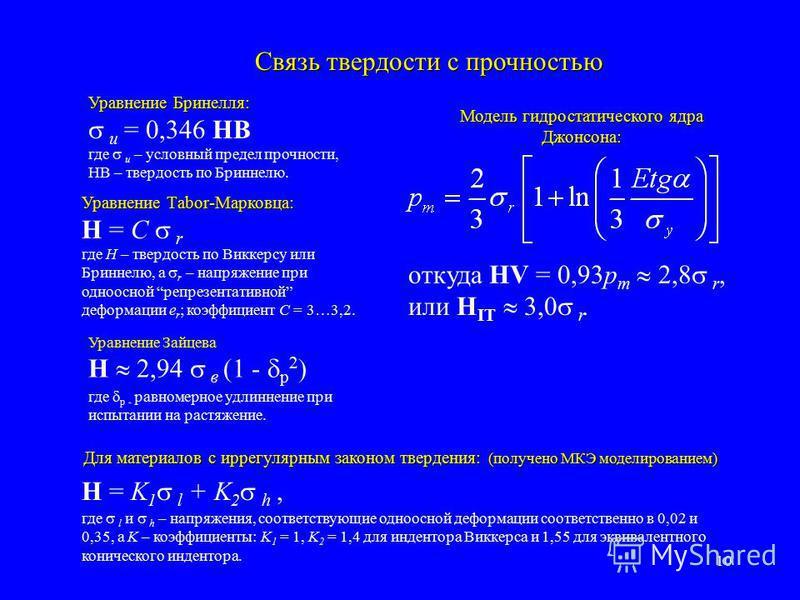 10 Уравнение Тabor-Марковца: H = C r где H – твердость по Виккерсу или Бриннелю, а r – напряжение при одноосной репрезентативной деформации e r ; коэффициент C = 3…3,2. Уравнение Бринелля: u = 0,346 HB где u – условный предел прочности, HB – твердост