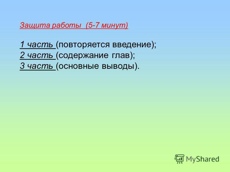 Защита работы (5-7 минут) 1 часть (повторяется введение); 2 часть (содержание глав); 3 часть (основные выводы).