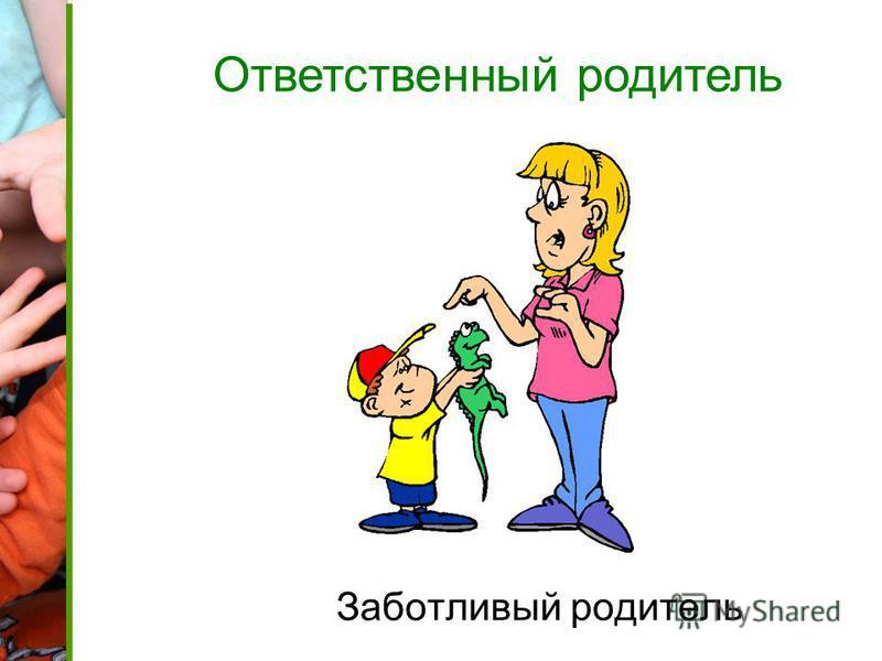 Заботливый родитель Ответственный родитель