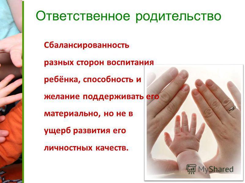 Ответственное родительство Сбалансированность разных сторон воспитания ребёнка, способность и желание поддерживать его материально, но не в ущерб развития его личностных качеств.