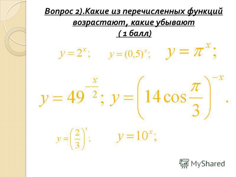 Вопрос 1). Какие из перечисленных функций показательные : ( 1 балл )
