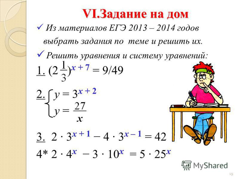 Проверочная работа 1. 0,3 2 х + 1 = (3 ) 2 2. у = 5 х – 1 у = 3. 52 х + 3 42 х – 1 = 19 4*. 39 х = 215 х + 525 х 18