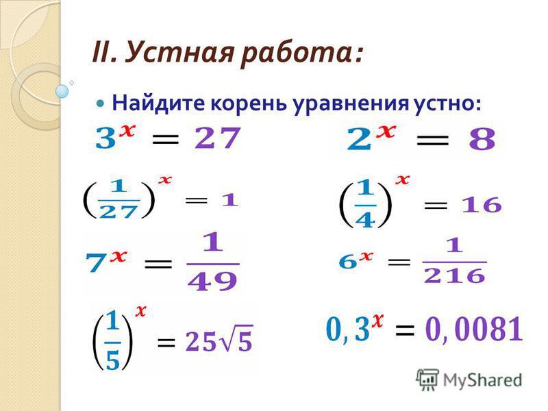 II. Актуализация опорных знаний. Определение: показательными уравнениями называются уравнения вида a f(x) = a g(x), где а > 0, a 1, и уравнения, сводящиеся к этому виду. Показательное уравнение а f(x) = a g(x) (где а > 0, а 1) равносильно уравнению f