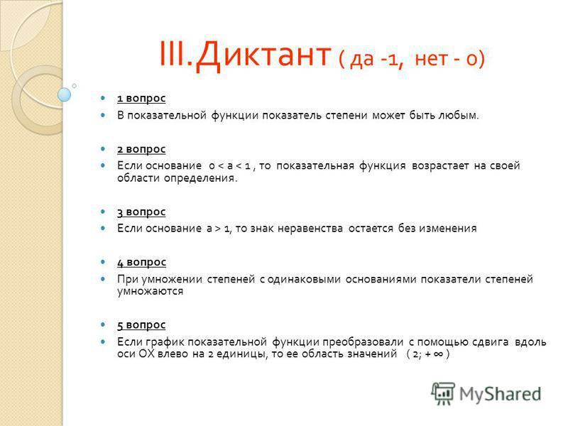 II. Устная работа : Ответы к уравнениям : 1. х=3 2. х=3 3. х=0 4. х=-2 5. х=-2 6. х=-3 7. х=-2,5 8. х=4