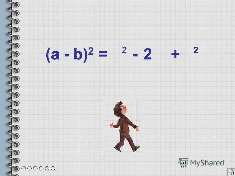 (a - b) 2 =a+ 2 2- 2 bab