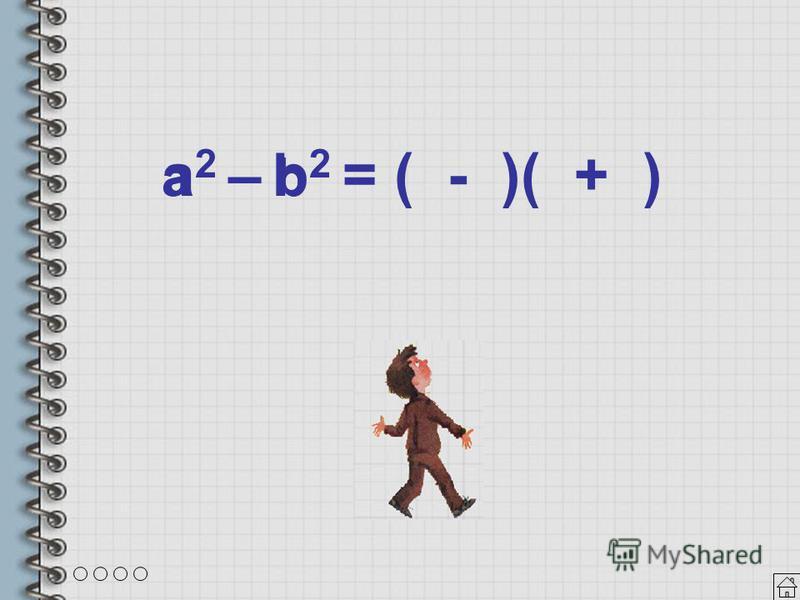 a 2 – b 2 = ( - )( + ) abab