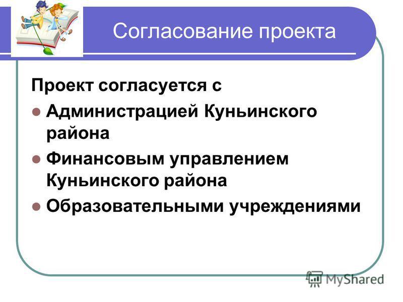 Согласование проекта Проект согласуется с Администрацией Куньинского района Финансовым управлением Куньинского района Образовательными учреждениями
