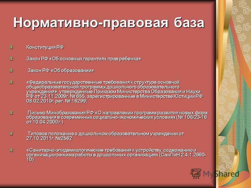 Нормативно-правовая база Конституция РФ Закон РФ «Об основных гарантиях прав ребенка» Закон РФ «Об образовании» Закон РФ «Об образовании» «Федеральные государственные требования к структуре основной общеобразовательной программы дошкольного образоват