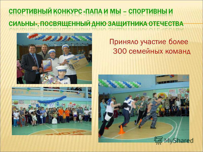 Приняло участие более 300 семейных команд