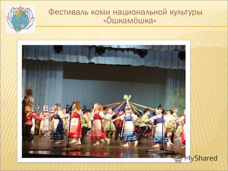 Фестиваль коми национальной культуры «Öшкамöшка»
