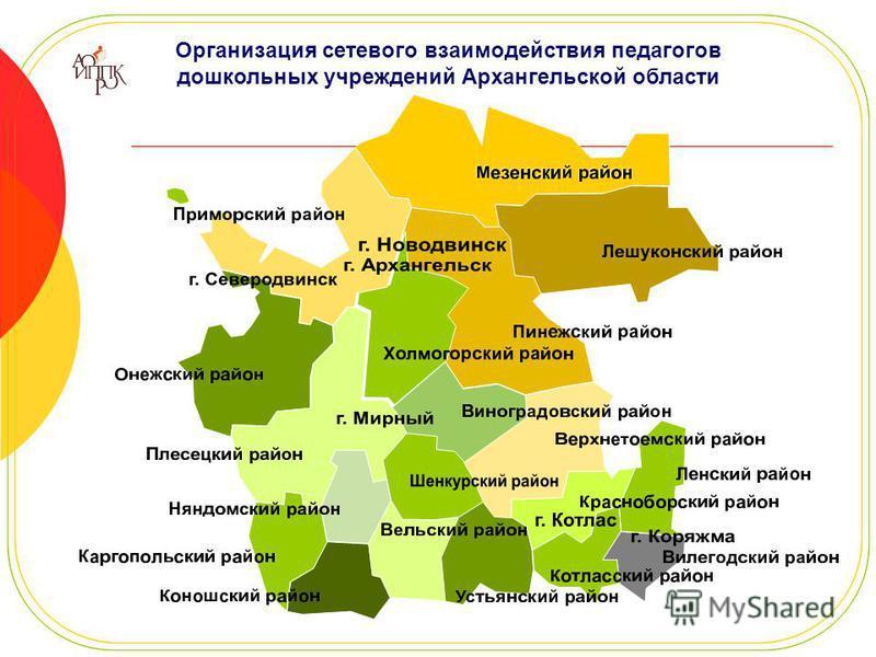 Организация сетевого взаимодействия педагогов дошкольных учреждений Архангельской области
