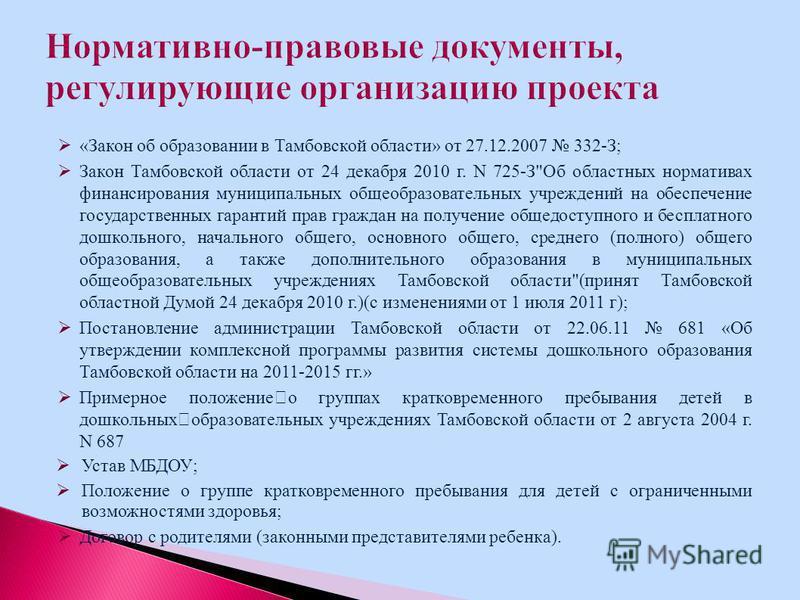 «Закон об образовании в Тамбовской области» от 27.12.2007 332-З; Закон Тамбовской области от 24 декабря 2010 г. N 725-З