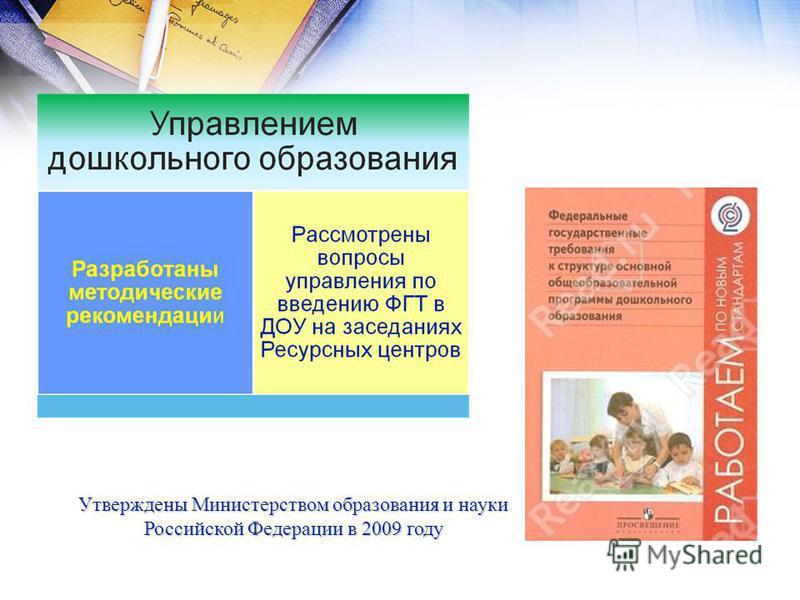 Утверждены Министерством образования и науки Российской Федерации в 2009 году