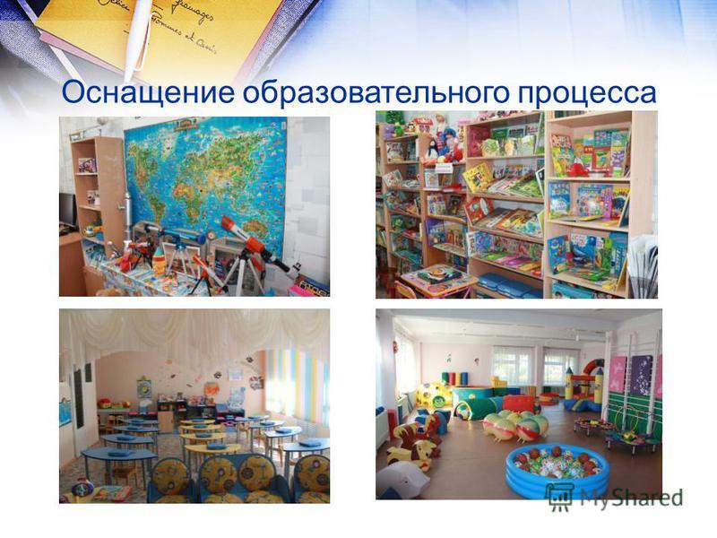 Оснащение образовательного процесса