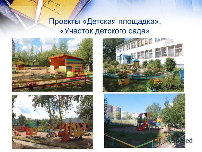 Проекты «Детская площадка», «Участок детского сада»