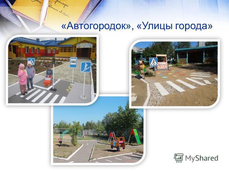 «Автогородок», «Улицы города»