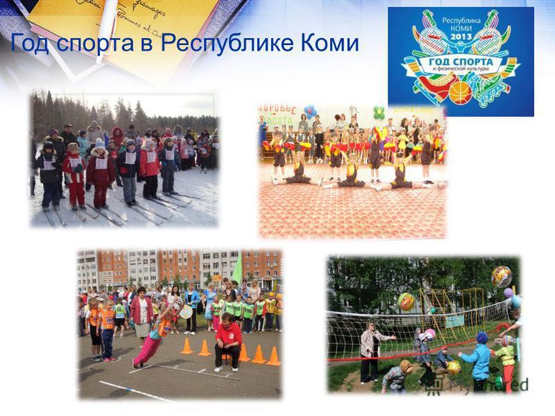 Год спорта в Республике Коми