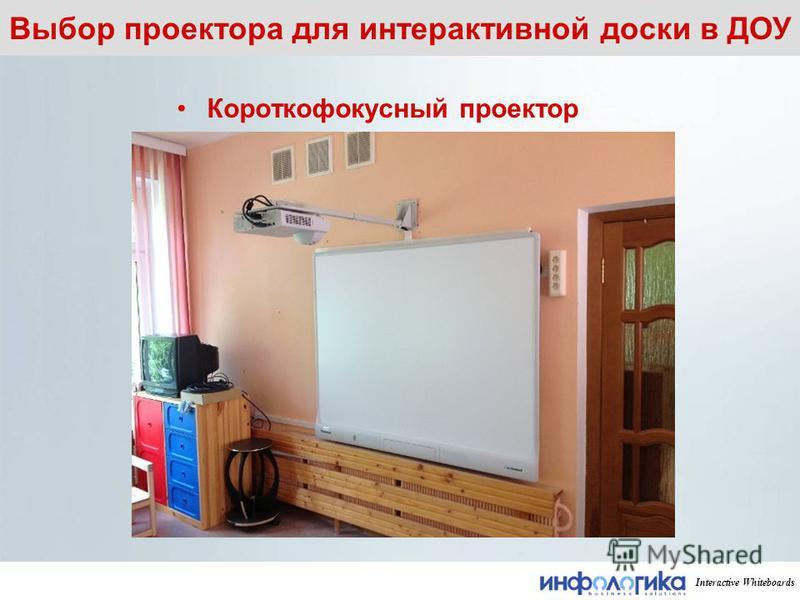 2010 Panasonic Premium Quality Interactive Whiteboards Короткофокусный проектор Выбор проектора для интерактивной доски в ДОУ
