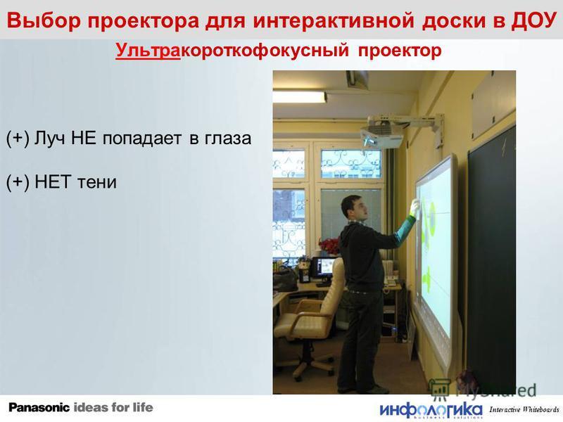 2010 Panasonic Premium Quality Interactive Whiteboards Ультракороткофокусный проектор (+) Луч НЕ попадает в глаза (+) НЕТ тени Выбор проектора для интерактивной доски в ДОУ