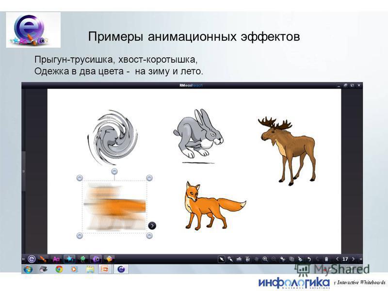 2010 Panasonic Premium Quality Interactive Whiteboards Примеры анимационных эффектов Прыгун-трусишка, хвост-коротышка, Одежка в два цвета - на зиму и лето.