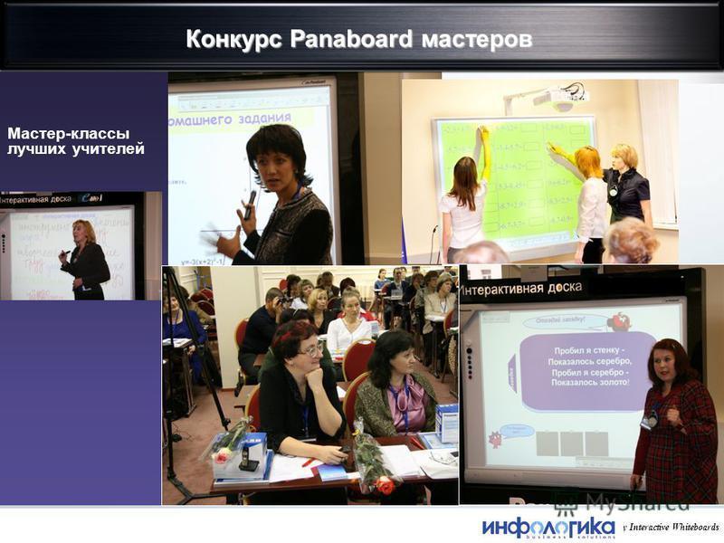 2010 Panasonic Premium Quality Interactive Whiteboards Конкурс Panaboard мастеров Мастер-классы лучших учителей