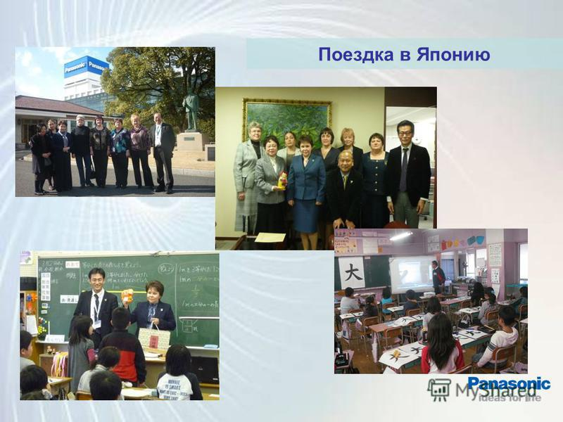 2010 Panasonic Premium Quality Interactive Whiteboards Япония Поездка в Японию