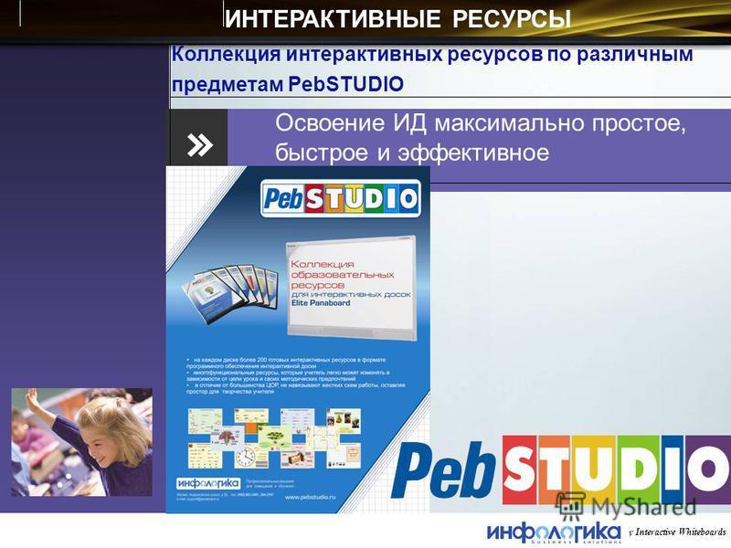 2010 Panasonic Premium Quality Interactive Whiteboards Коллекция интерактивных ресурсов по различным предметам PebSTUDIO Освоение ИД максимально простое, быстрое и эффективное ИНТЕРАКТИВНЫЕ РЕСУРСЫ
