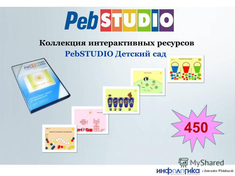 450 Коллекция интерактивных ресурсов PebSTUDIO Детский сад
