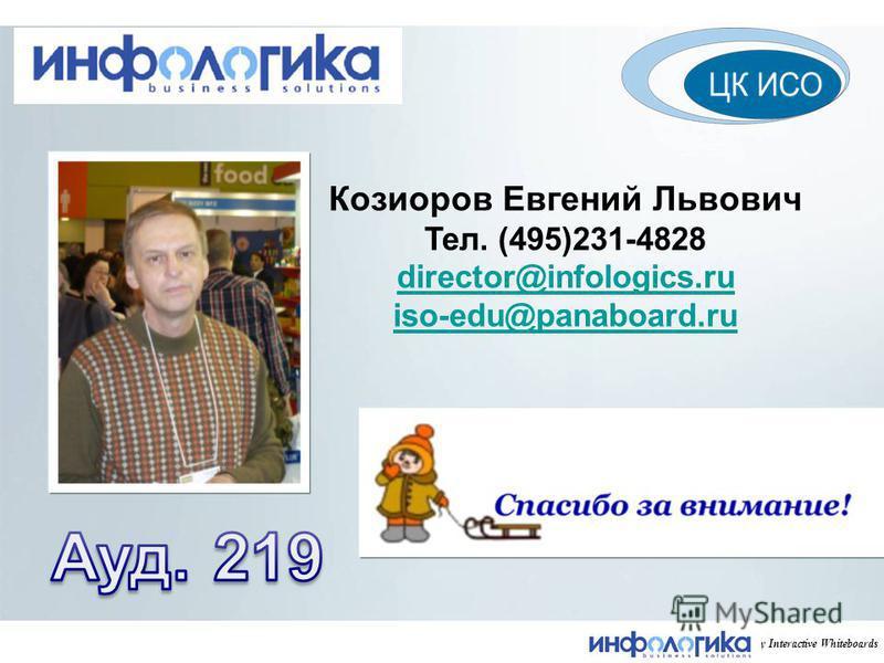 Козиоров Евгений Львович Тел. (495)231-4828 director@infologics.ru iso-edu@panaboard.ru