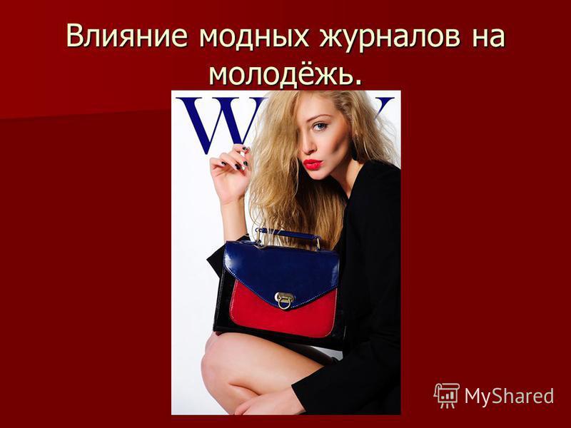 Влияние модных журналов на молодёжь.