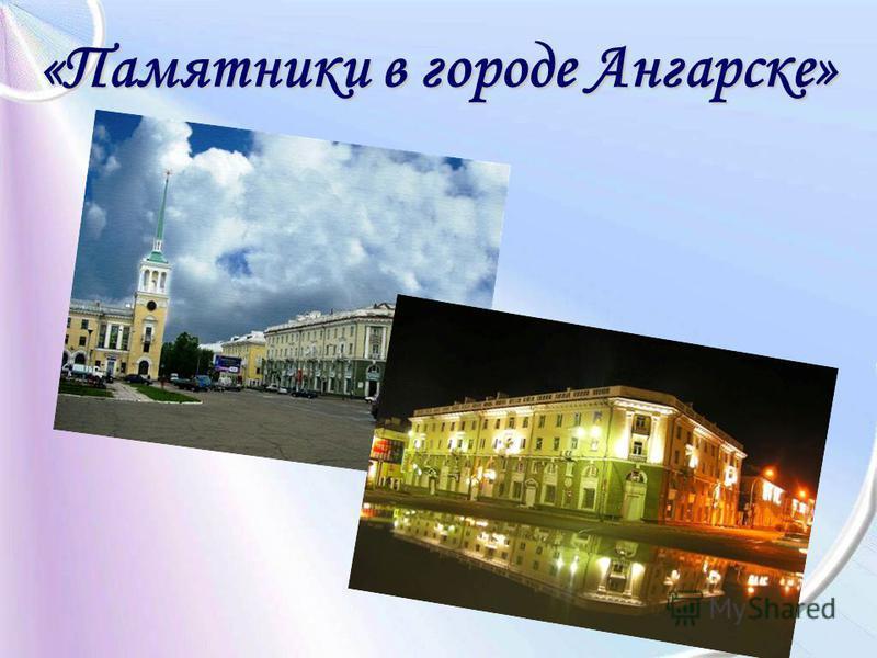 «Памятники в городе Ангарске»
