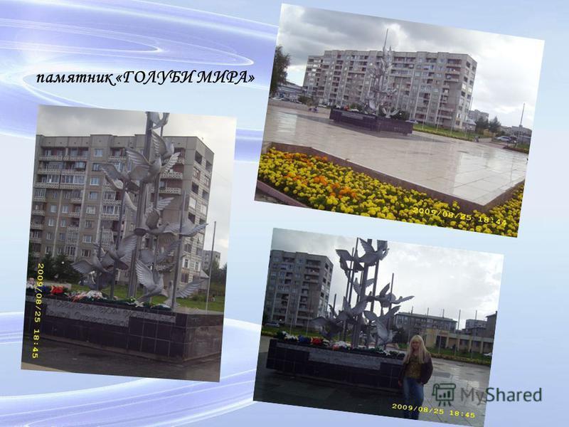 памятник «ГОЛУБИ МИРА»