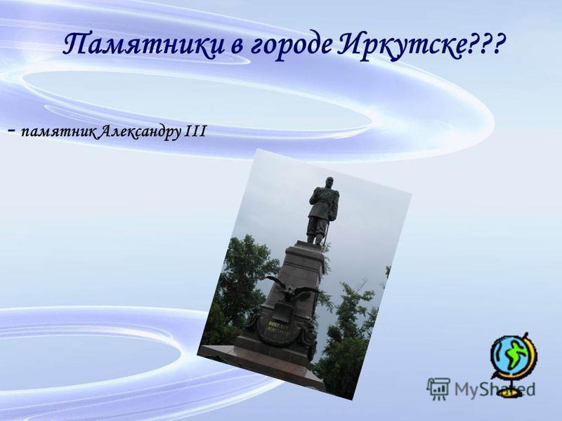 Памятники в городе Иркутске??? - памятник Александру III