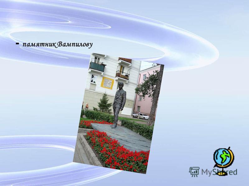- памятник Вампилову