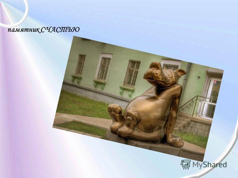 памятник СЧАСТЬЮ