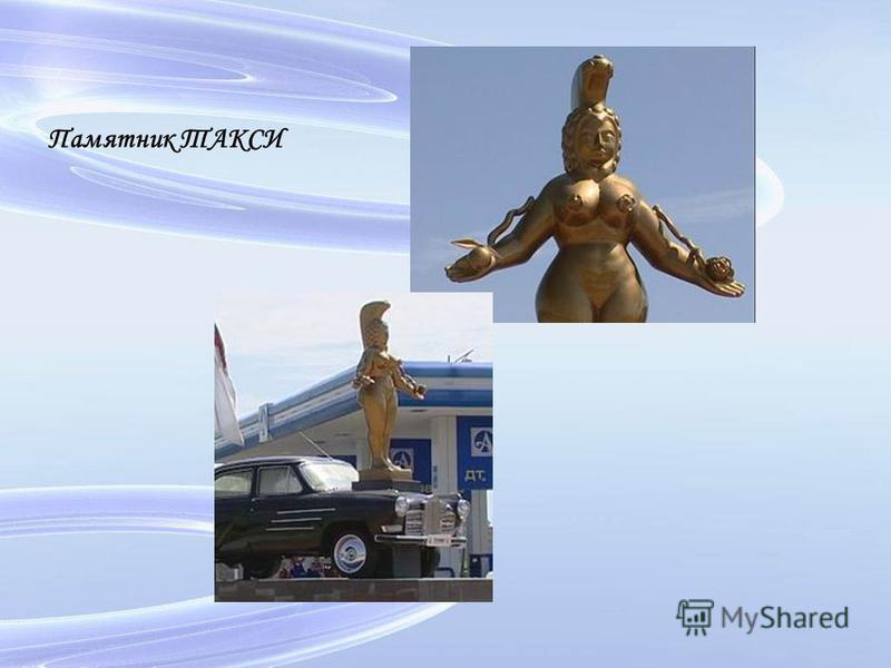 Памятник ТАКСИ