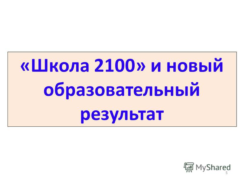 5 «Школа 2100» и новый образовательный результат