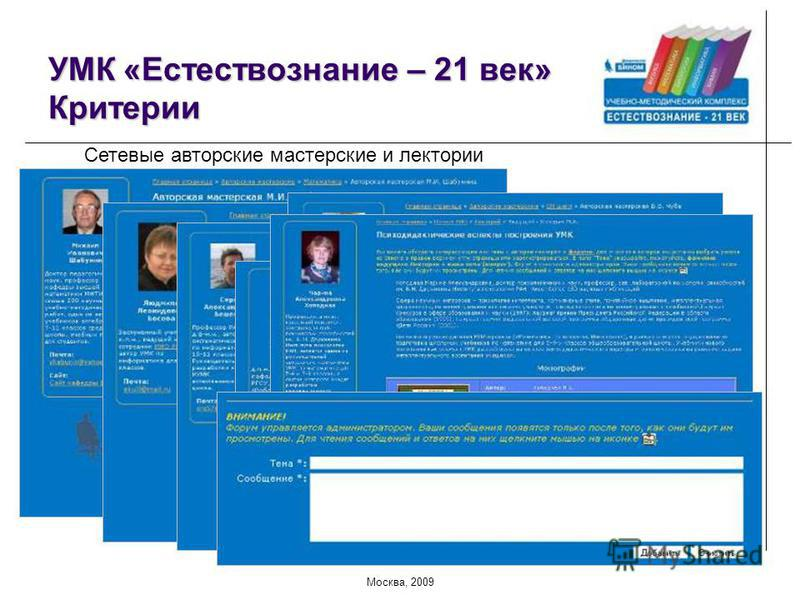 Москва, 2009 УМК «Естествознание – 21 век» Критерии Сетевые авторские мастерские и лектории