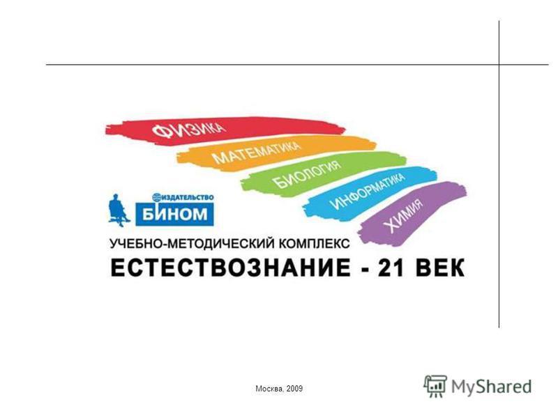 http://www.lbz.ruhttp://metodist.lbz.ru binom@lbz.rumetodist@lbz.ru Москва, 2009